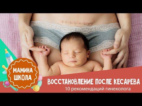 Восстановление после родов:  кесарево сечение