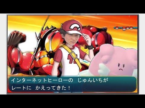 加藤純一のウルトラサンムーンポケモンレーティング放送3日目