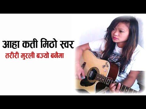 तिरीरी मुरली बज्यो बनैमा Tiriri Murali Bajyo Banaima -  Cover  by Sunita Rai