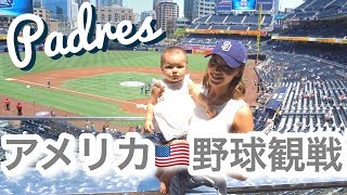 VLOG | アメリカのメジャーリーグ観戦♡VIP席! アメリカ生活|子育て|国際カップル|