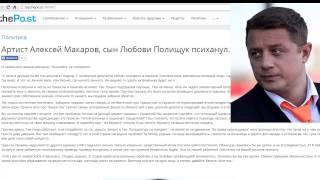 Артист Алексей Макаров син Любови Полищук о России