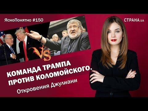 Команда Трампа против Коломойского. Откровения Джулиани | ЯсноПонятно #150 By Олеся Медведева
