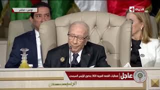 الحياة - الجلسة الإفتتاحية للقمة العربية الـ 30 بتونس