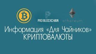 PRO BLOCKCHAIN - информация