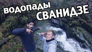 По водопадам Сочи. Водопады Сванидзе.