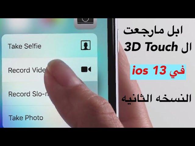 ابل مارجعت ال 3d Touch في Ios 13 النسخه الثانيه Youtube