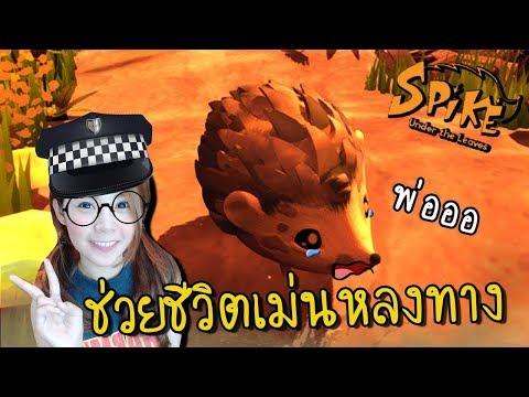 เกมจำลองชีวิตเม่นกับภารกิจหลงป่า !!!   Spike Under The Leaves [zbing z.]