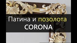 Патина і позолота в Corona. CoronaAO. 3DMax