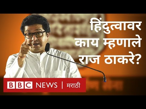 राज ठाकरे LIVE