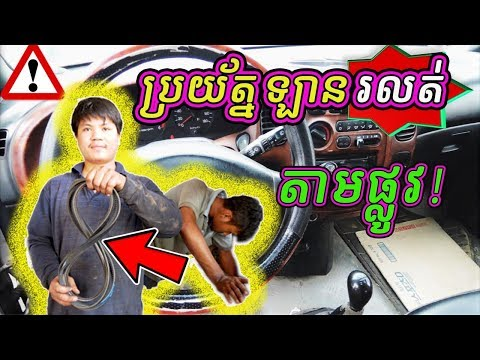 តួនាទី ខ្សែពាន រថយន្ត | Timing Belts Functions and Replacement | Auto Car Repair / BRO AUTO KH
