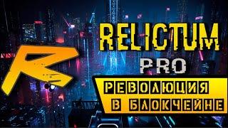Relictum Pro или революция блокчейн-технологии!
