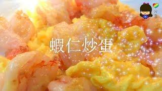 簡單小菜篇 - 滑蛋蝦仁(補腎壯陽, 舒緩神經衰弱及時差症)