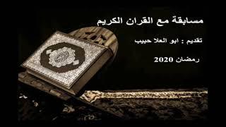 مع القرآن الكريم في رمضان حلقة ٢٥