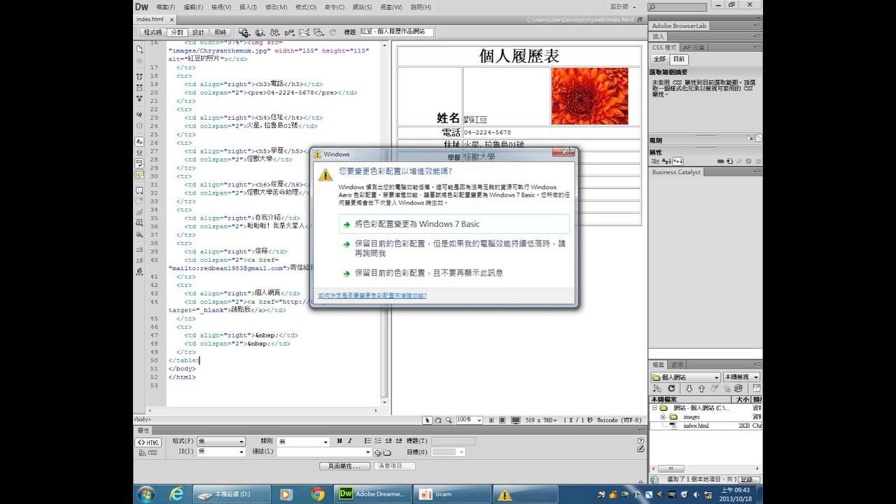 互動網頁製作課程 - 12 - 網站規劃 01 - YouTube