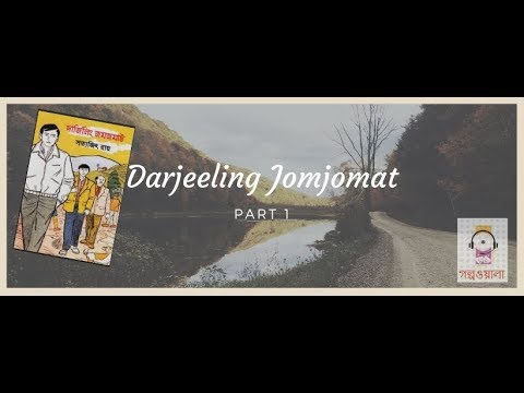 Feluda Adventure - Darjeeling Jomjomat (Part 1) By Satyajit Ray (Sunday Suspense Style Audio Series)