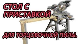 видео Как сделать для экономии места отличный раздвижной стол