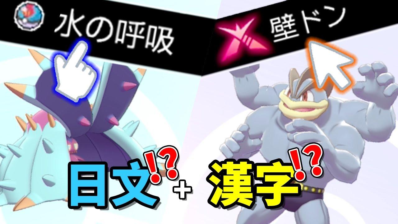 ニックネーム ポケモン 変更 盾 剣