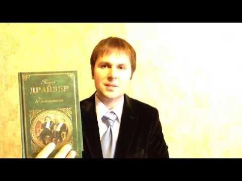 «Финансист» – читать