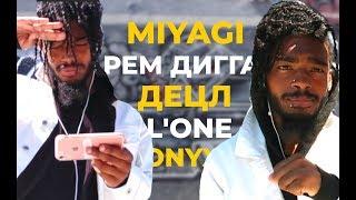 Скачать Американский Рэпер Слушает MIYAGI РЕМ ДИГГА ONYX ДЕЦЛ L ONE АМЕРИКАНЦЫ СЛУШАЮТ 11
