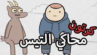 كرتون محاكي التيس - Goat Simulator Animation