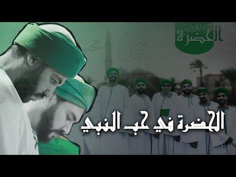 حبا في النبي وفرحة بمولده.. الحضرة من المساجد للمسارح  - 10:55-2019 / 11 / 9