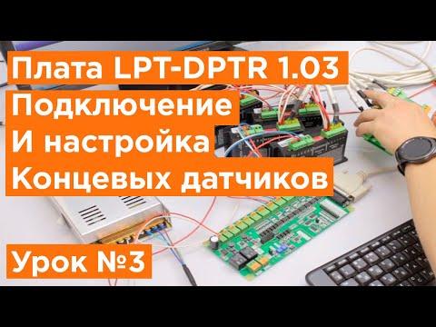 Контроллер для ЧПУ Станка LPT DPTR 1.03   Подключение и настройка концевых датчиков станка.  Урок №3