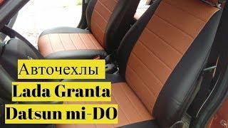 видео Модельные авточехлы в салон автомобиля Datsun (Датсун)