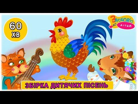 КОТИК І ПІВНИК - дитячі пісні та розвиваючі мультики українською мовою - З любов'ю до дітей