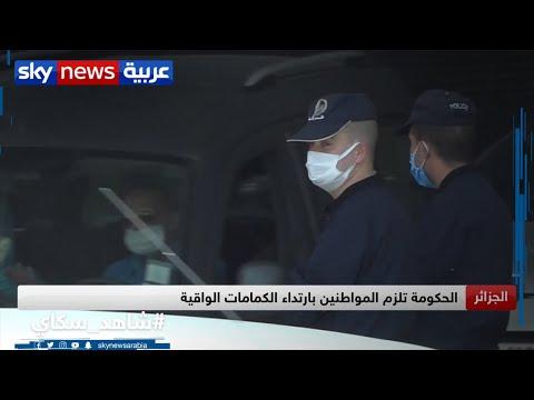 الحكومة الجزائرية تلزم المواطنين بارتداء الكمامات الواقية  - نشر قبل 6 ساعة