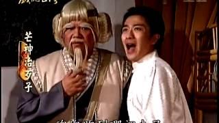 戲說臺灣-芒神治歹子 04 集【 ☆ 亮 亮 の 家 族 ★ 】