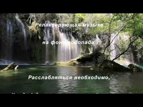 Красивая  музыка и шум  водопада   Relaxing Music