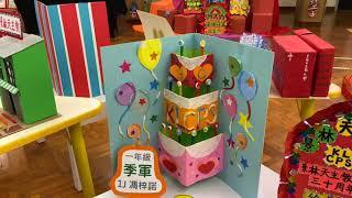 Publication Date: 2020-10-05 | Video Title: 「懷舊香港」景林天主教小學2019年視覺藝術展覽