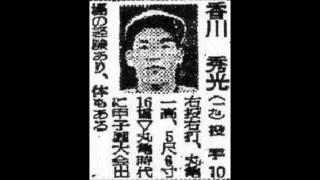 1950年 近鉄パールス 選手名鑑