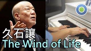 The Wind of Life 鋼琴演奏 (作曲: 久石讓)