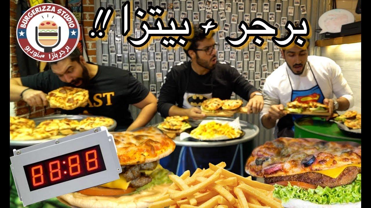 تحدي برغريزا  اكبر كمية في ٢٠ دقيقة - مين يقدر يفوز علينا ؟؟ | Burger + Pizza