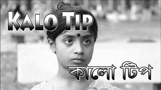 KALO TIP (কালো টিপ) | Bangla New ShortFilm 2018 | Jol Media Presented | By Rajib Sikder