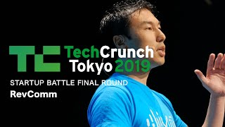RevComm:スタートアップバトル(ファイナルラウンド) TechCrunch Tokyo 2019