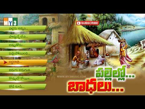 Telangan Folk Songs - Pallello Badhalu | Folk Songs | Folk Songs Juke Box