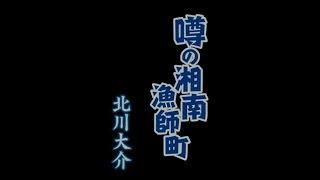 北川大介 「噂の湘南漁師町」