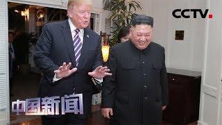 [中国新闻] 朝鲜朝中社:金正恩收到特朗普亲笔信 | CCTV中文国际