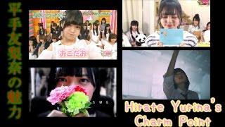 【欅坂46】平手友梨奈の魅力/Keyakizaka46   Yurina Hirate movie【平手友梨奈】
