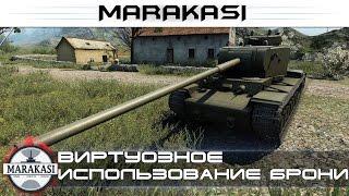 Виртуозное использование брони танка в World of Tanks