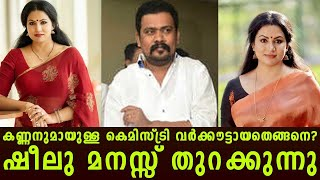 This is how chemistry with Kannan Thamarakkulam worked out | Sheelu Abraham opens up