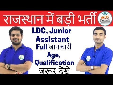 राजस्थान में बड़ी भर्ती 2018 | LDC, Junior Assistant Full जानकारी  Age, Qualification, Syllabus