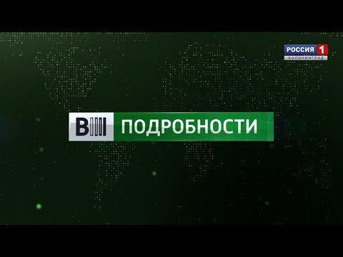 «Вести. Подробности» (25.01.20) Как не стать жертвой телефонных мошенников. Дмитрий Князев