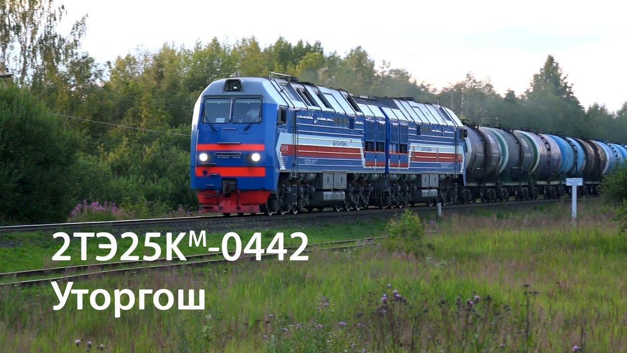 2ТЭ25КМ-0442 (БТС, Уторгош)