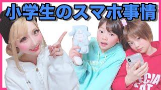 【ママ必見!!】小学生に聞いた、子どものスマホ事情…!!