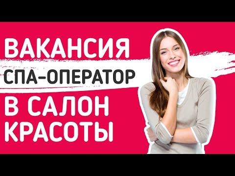 Вакансия спа-оператор в салон красоты. Работа в салоне красоты в Москве