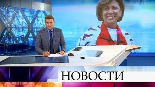 Выпуск новостей в 18:00 от 12.09.2019