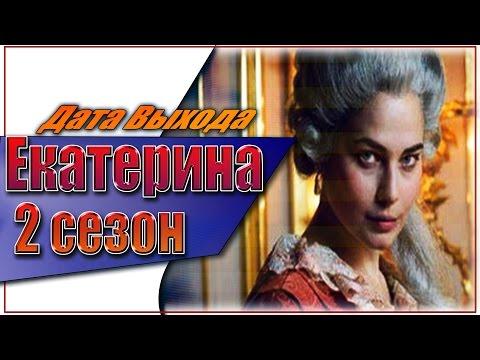 Екатерина 2 Сезон Дата Выхода Сериала | #Екатерина